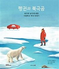 펭귄과 북극곰  이미지