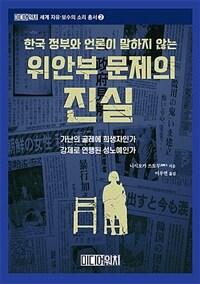 한국 정부와 언론이 말하지 않는 위안부 문제의 진실 이미지