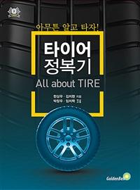 타이어 정복기  이미지