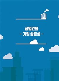 상업건물 : 기업 상징성 (CD 포함)  이미지