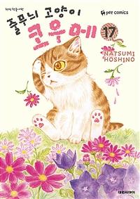줄무늬 고양이 코우메 17 이미지