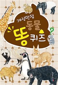 개성만점 동물 똥 퀴즈 이미지