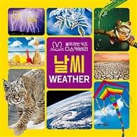 내셔널지오그래픽 키즈 빅북 : 날씨 이미지