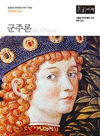 군주론 (큰글자책) 이미지