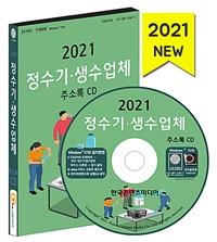 [CD] 2021 정수기·생수업체 주소록 - CD-ROM 1장  이미지