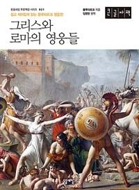 그리스와 로마의 영웅들 (큰글자책)  이미지