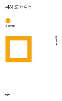써칭 포 캔디맨 이미지