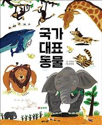 국가 대표 동물 이미지