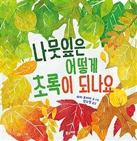 [빅북] 나뭇잎은 어떻게 초록이 되나요 이미지
