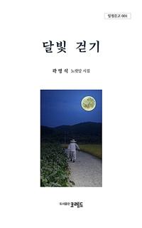달빛 걷기 이미지