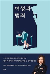 여성과 범죄 이미지