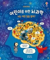 어린이를 위한 뇌과학 : 뇌는 어떤 일을 할까? 이미지