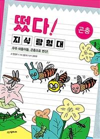 떴다! 지식 탐험대 : 곤충  이미지