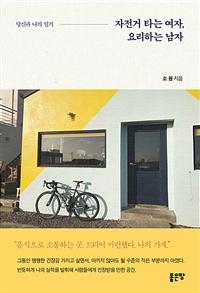 자전거 타는 여자, 요리하는 남자 이미지