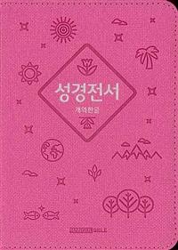 [핑크] Holy Bible 성경전서 개역한글 62HB (지퍼식) 이미지