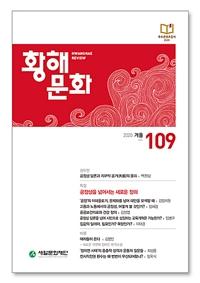 황해문화 109호 - 2020.겨울 이미지