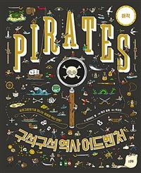 구석구석 역사 어드벤처 : 해적 이미지