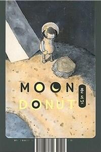 Moon Donut 문도넛 이미지