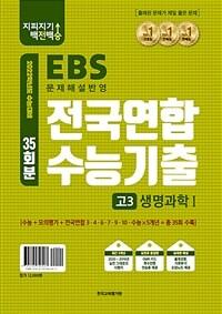 지피지기 백전백승 EBS 전국연합수능기출 고3 생명과학 1 (2021년) 이미지