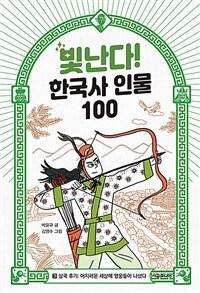빛난다! 한국사 인물 100 3  이미지