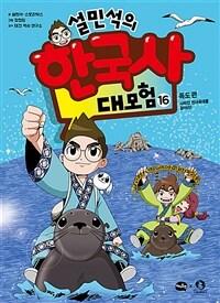 설민석의 한국사 대모험 16