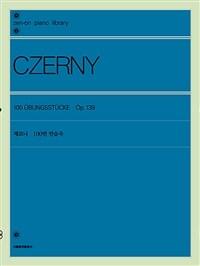 체르니 100번 연습곡 이미지