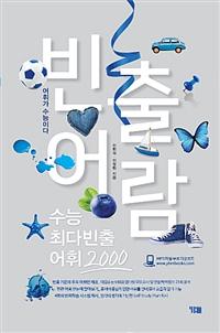 빈출어람 수능 최다빈출 어휘 2000