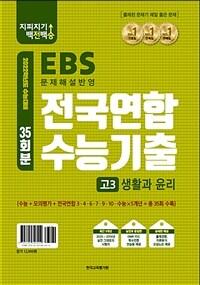 지피지기 백전백승 EBS 전국연합수능기출 고3 생활과 윤리 (2021년) 이미지