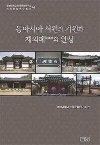 동아시아 서원의 기원과 제의례의 완성 이미지