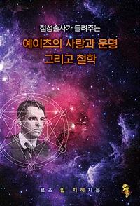 점성술사가 들려주는 예이츠의 사랑과 운명 그리고 철학 이미지