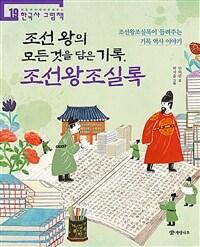 조선 왕의 모든 것을 담은 기록, 조선왕조실록  이미지