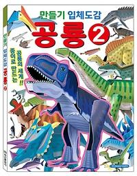 만들기 입체도감 공룡 2 이미지