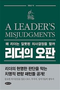 리더의 오판  이미지