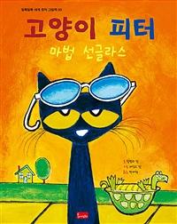 고양이 피터 : 마법 선글라스 이미지