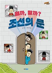 열까, 말까? 조선의 문 이미지
