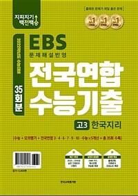 지피지기 백전백승 EBS 전국연합수능기출 고3 한국지리 (2021년) 이미지