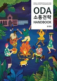 ODA 소통전략 Handboook 이미지