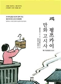 펑쯔카이 만화 고시사 이미지