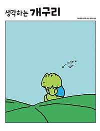 생각하는 개구리 이미지