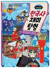 머리에 쏙쏙! 한국사 재미 탐험 이미지