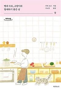 빵과 수프, 고양이와 함께하기 좋은 날 둘 (큰글자도서) 이미지
