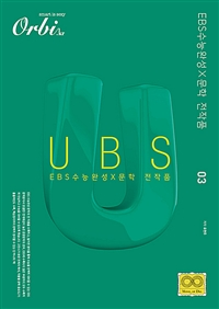 UBS 국어 시리즈 수능완성편 이미지