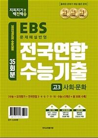 지피지기 백전백승 EBS 전국연합수능기출 고3 사회.문화 (2021년) 이미지