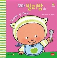 꼬마 빌리밥 3  이미지