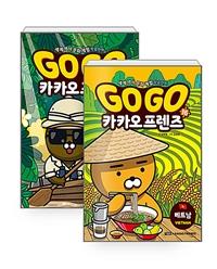 [세트] Go Go 카카오프렌즈 15~16 세트 (전2권) 이미지