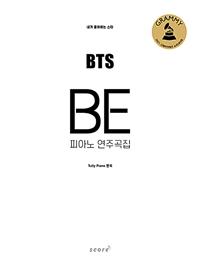 BTS BE 피아노 연주곡집 이미지