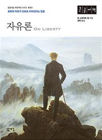 자유론 (큰글자책)  이미지