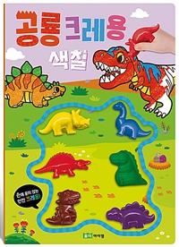 공룡 크레용 색칠 이미지