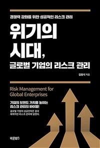 위기의 시대, 글로벌 기업의 리스크 관리