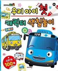 우리 아이 첫 캐릭터 색칠 놀이 : 꼬마 버스 타요 (2021 리뉴얼) 이미지